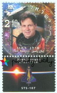 001_Israel_Ilan_Ramon_Stamp