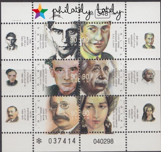 002_Israel_Franz_Kafka_Stamps.jpg