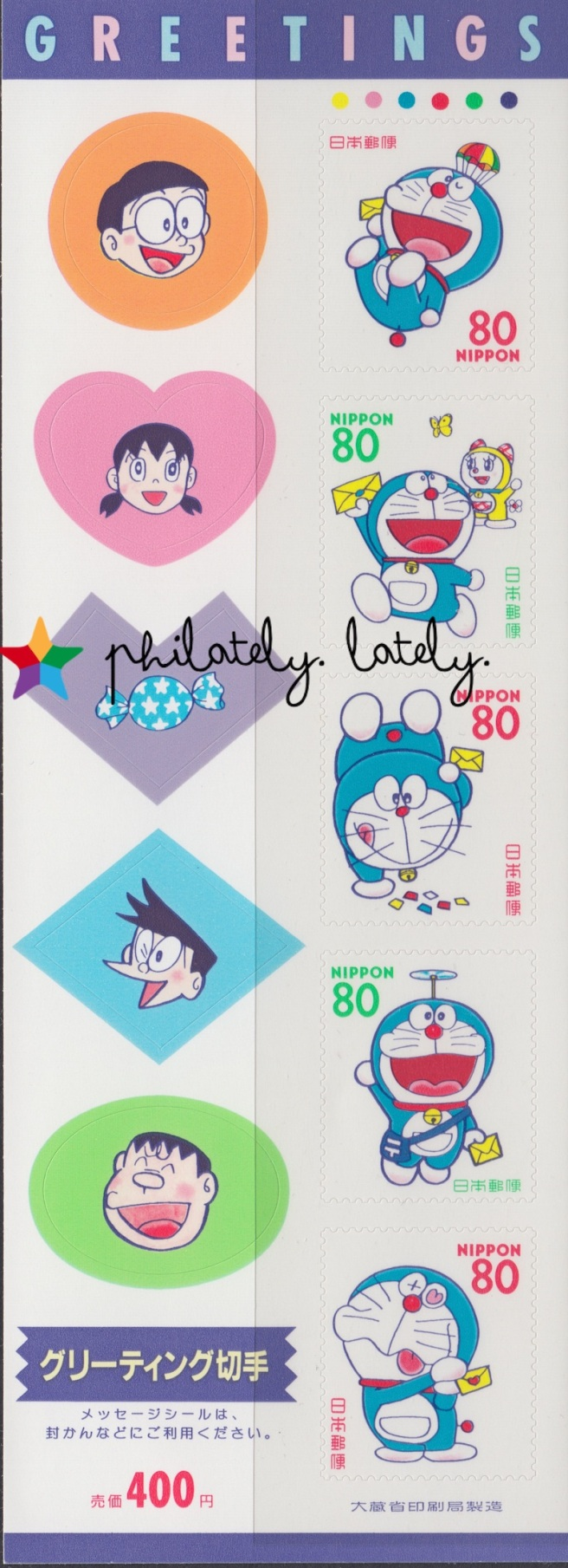 003_Japan_Doraemon_Stamps_1997.jpg