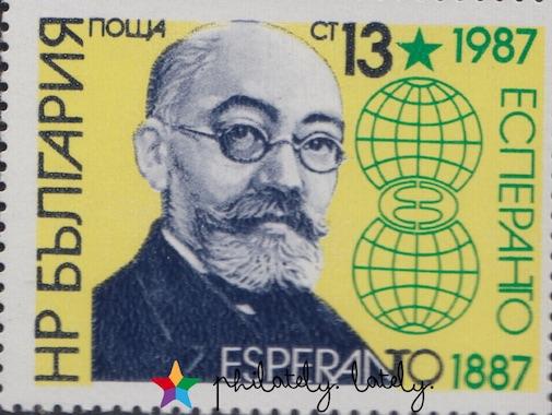 005_Bulgaria_Esperanto_on_Stamps