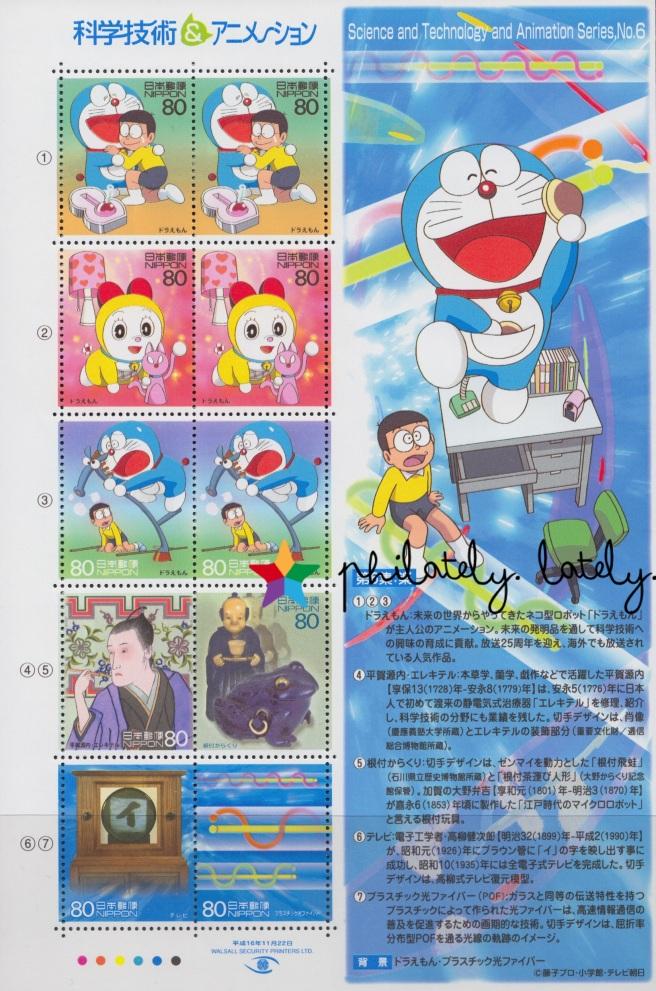 006_Japan_Doraemon_Stamps_001