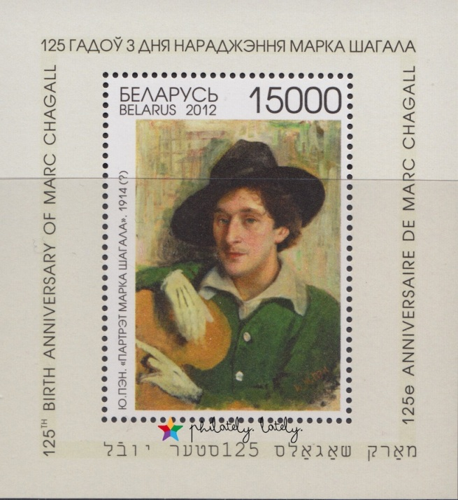012_Belarus_Chagall_Stamps.jpg