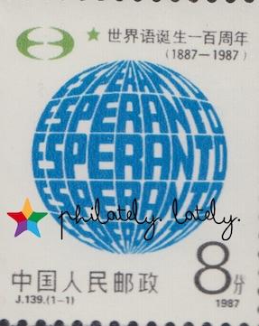 012_China_Esperanto_on_Stamps