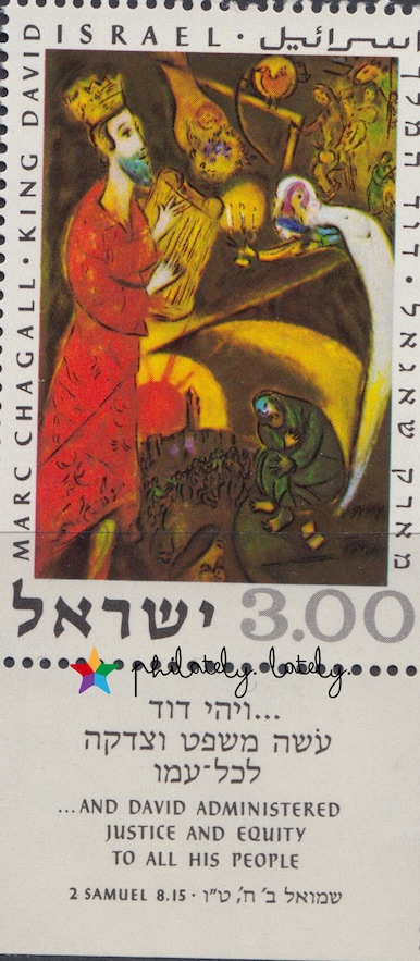 025_Israel_Chagall_Stamps.jpg