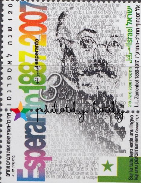 035_Israel_Esperanto_on_Stamps