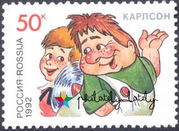 Russia_stamp_1992_No_18.jpg
